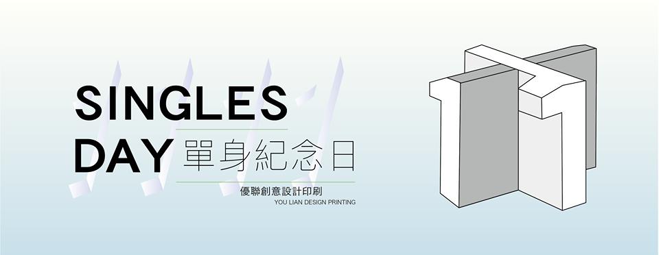 2018光棍節慶-優聯創意設計印刷有限公司