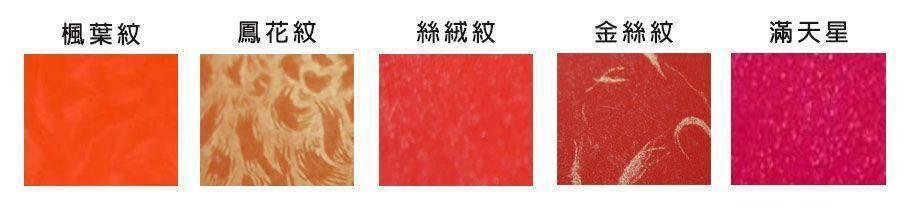 紅包袋花紋材質-楓葉紋、金絲紋、鳳尾紋、金鑽紙、絲絨紋