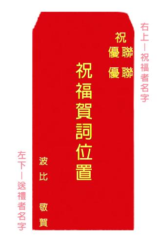 紅包寫法格式示意圖-優聯創意設計印刷有限公司