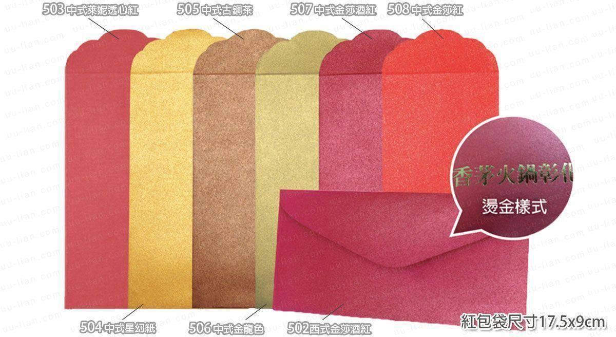 紅包袋規格尺寸示意圖