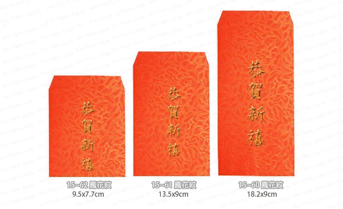 客製化紅包袋選擇規格尺寸示意圖