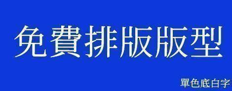 抗風帆布條免費排版版型印製製作-北京赛车网上投注