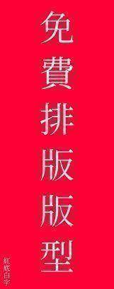 日式桃太郎旗免費套版排版版型-優聯創意設計印刷有限公司