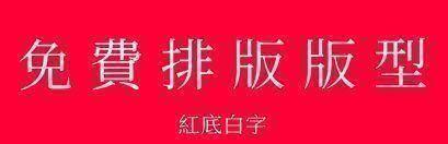 雙透布紅布條免費排版單色底白字-優聯創意設計印刷有限公司