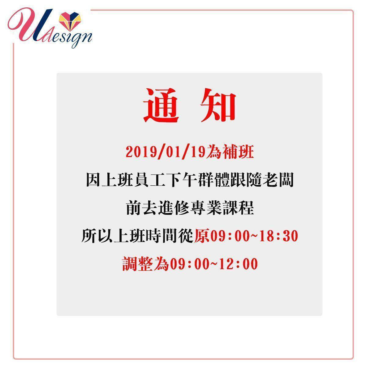 2019/01/19 優聯創意設計印刷有限公司-下午停班通知