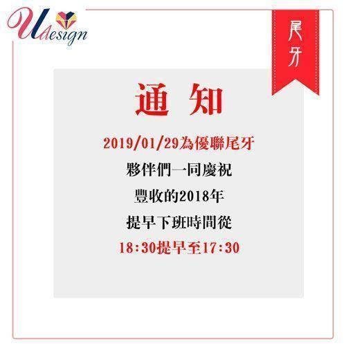 2019/01/29優聯創意設計印刷有限公司尾牙聚餐