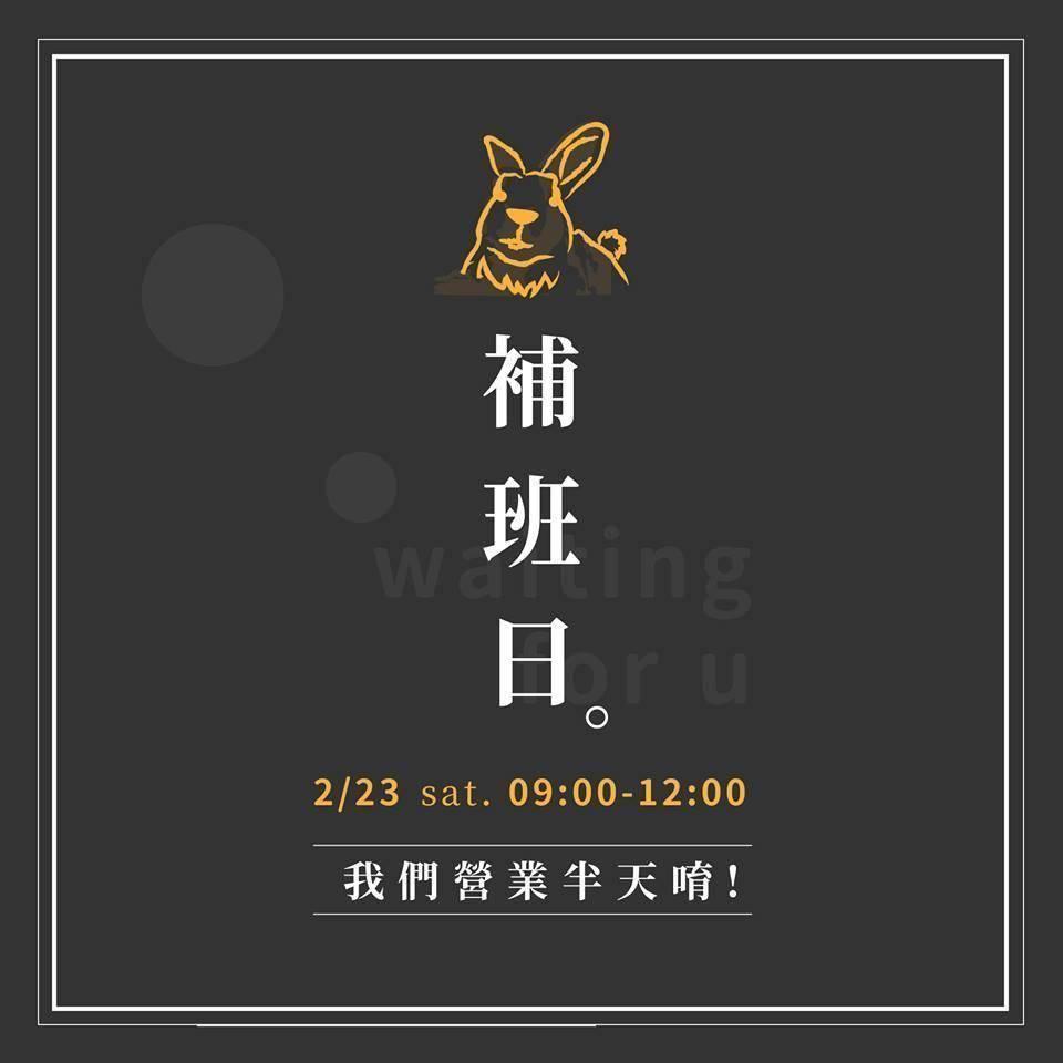【2019/02/23補班營業時間9:00~12:00】