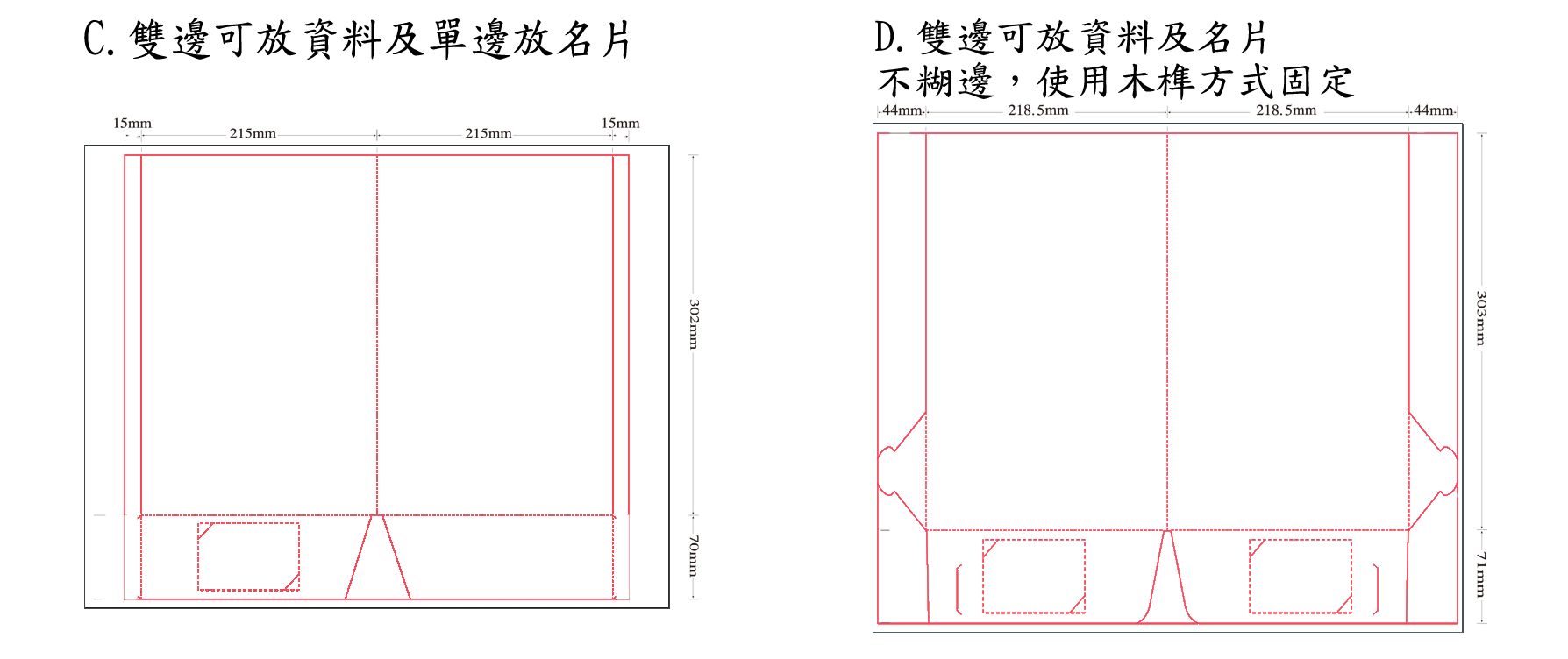 C、D類型紙製資料夾示意圖