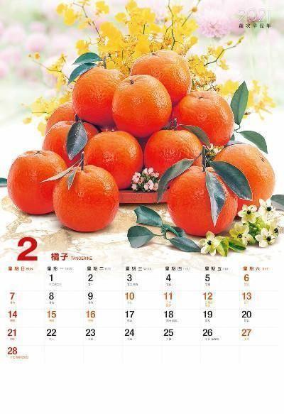 月曆製作-2月份