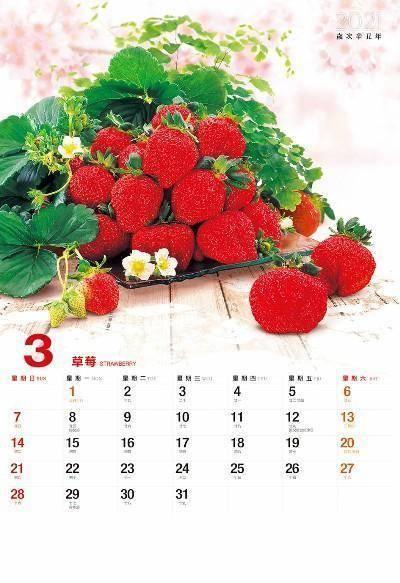 月曆製作-3月份