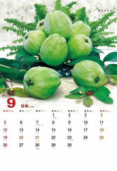 月曆製作-9月份