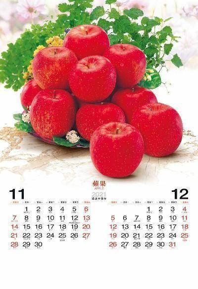 月曆製作-11月份12月份