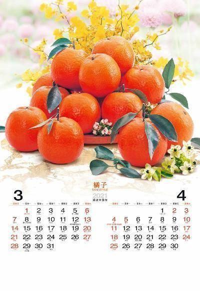 月曆製作-3月份4月份