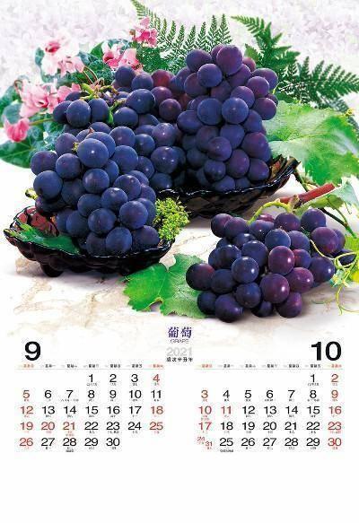 月曆製作-9月份10月份