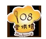 108堂烘焙