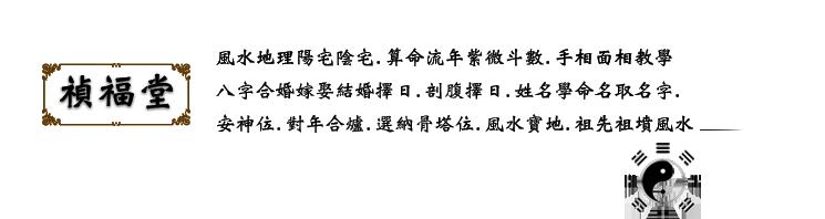 祖先祖墳風水-禎福堂|算命|命名|