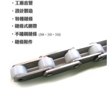 ‧工廠直營‧設計製造‧特種鏈‧鏈條式網帶‧不鏽鋼鏈條(304‧310‧316)‧鏈條附件